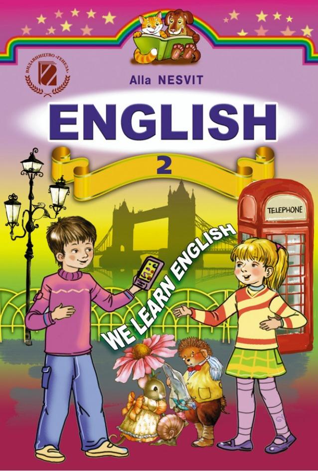 Англійська мова 2 клас