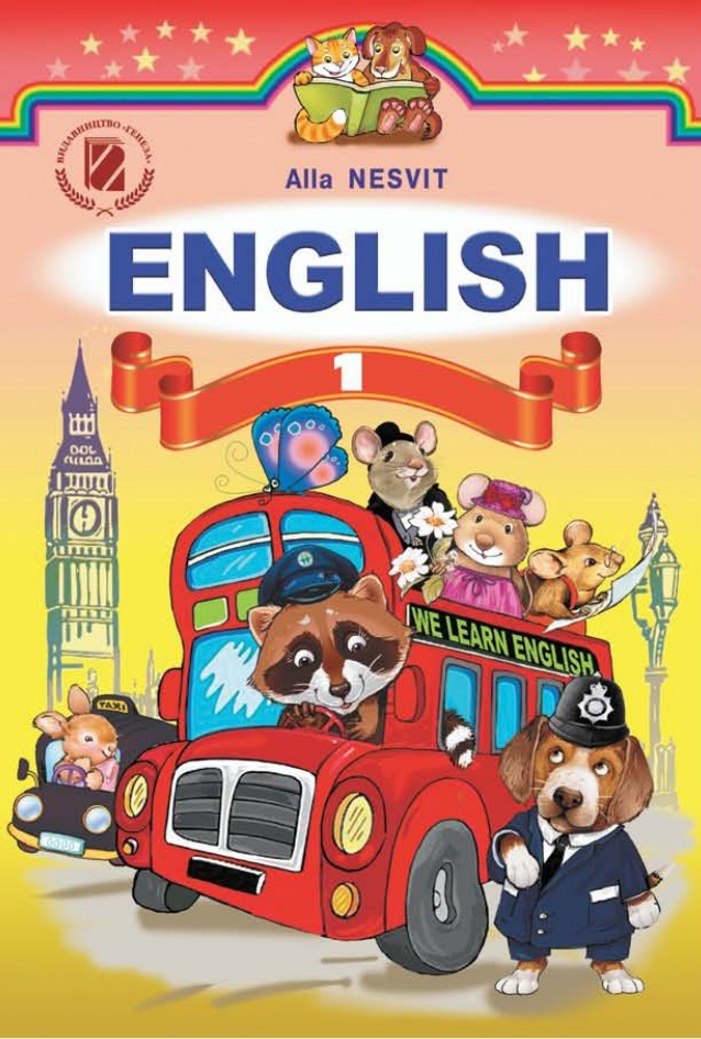 Англійська мова 1 клас