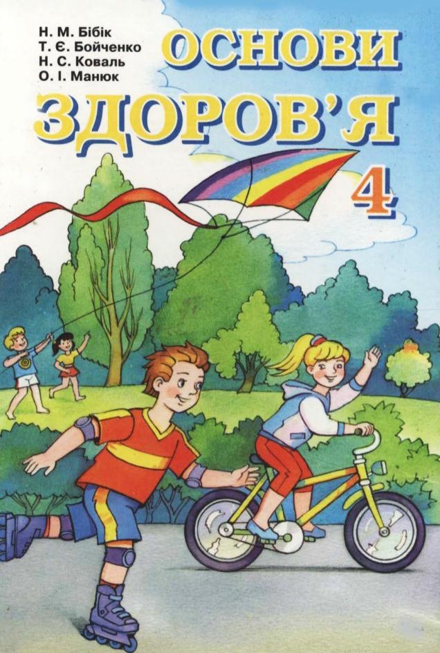 Я і Україна 4 клас