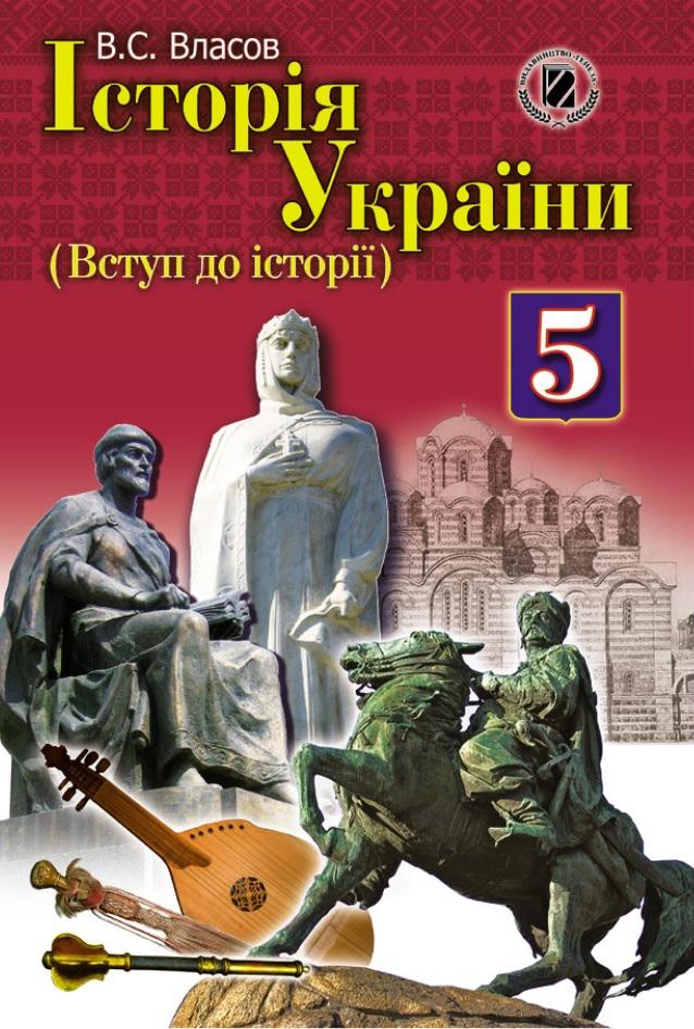 Історія України (Вступ до історії) 5 клас