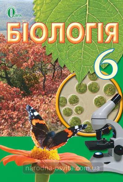 Біологія 6 клас