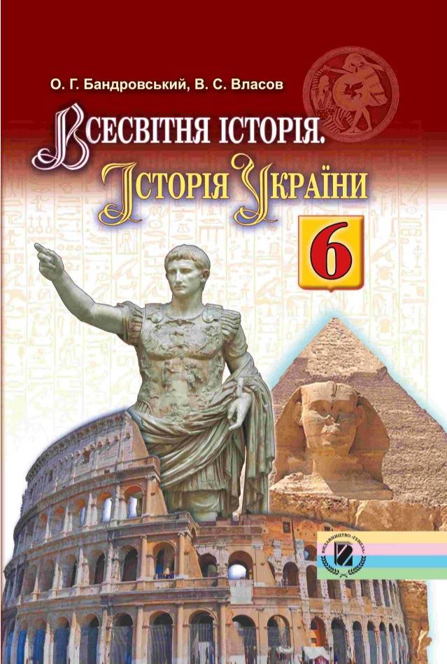 Всесвітня історія, Історія України 6 клас