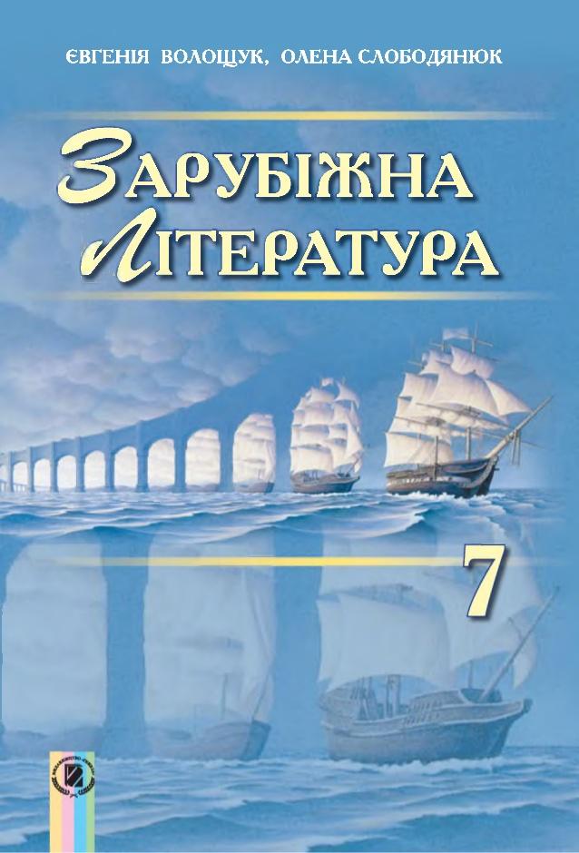 Світова література 7 клас