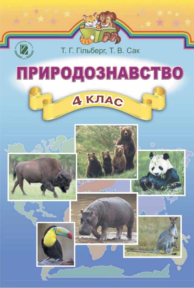 Природознавство 4 клас