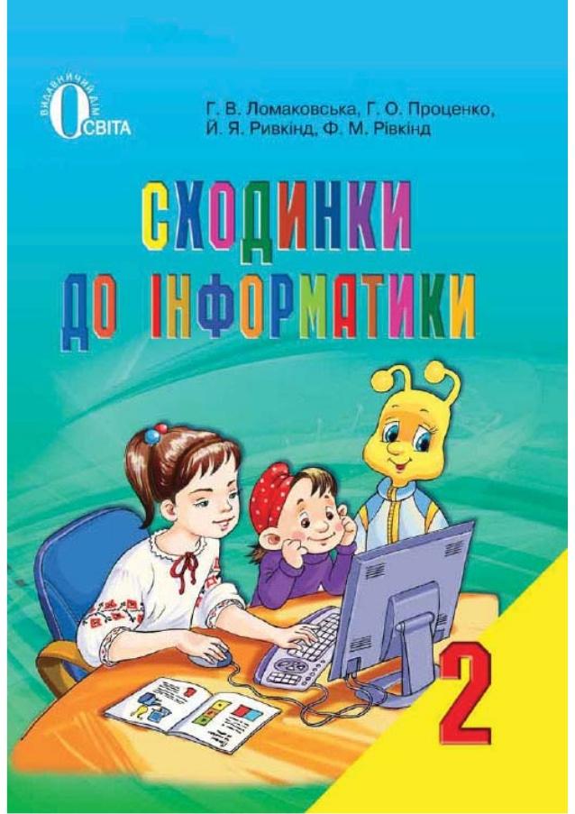 Інформатика 2 клас