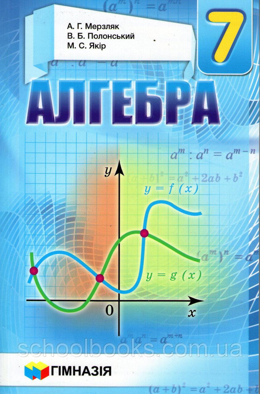 програма класс нова 7 алгебра гдз мерзляк