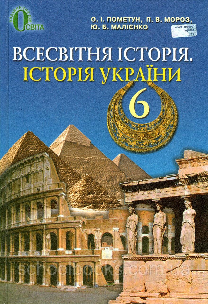 Всесвітня історія 6 клас