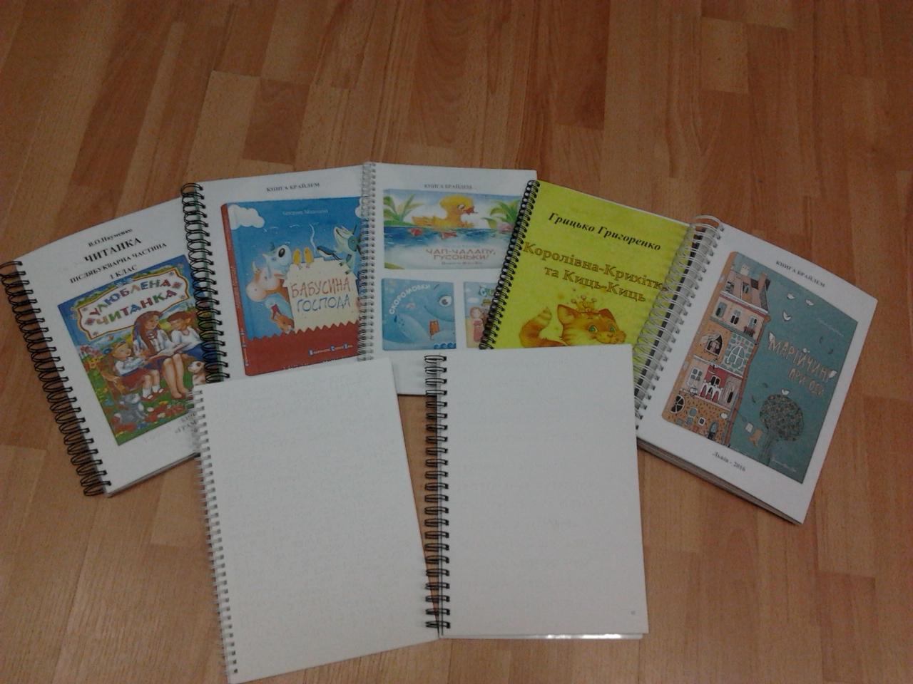 Книги брайлем, надруковані в Ресурсному центрі ЛП - Королівна, Чап-чалапу, Бабусина господа, Марійчині пригоди