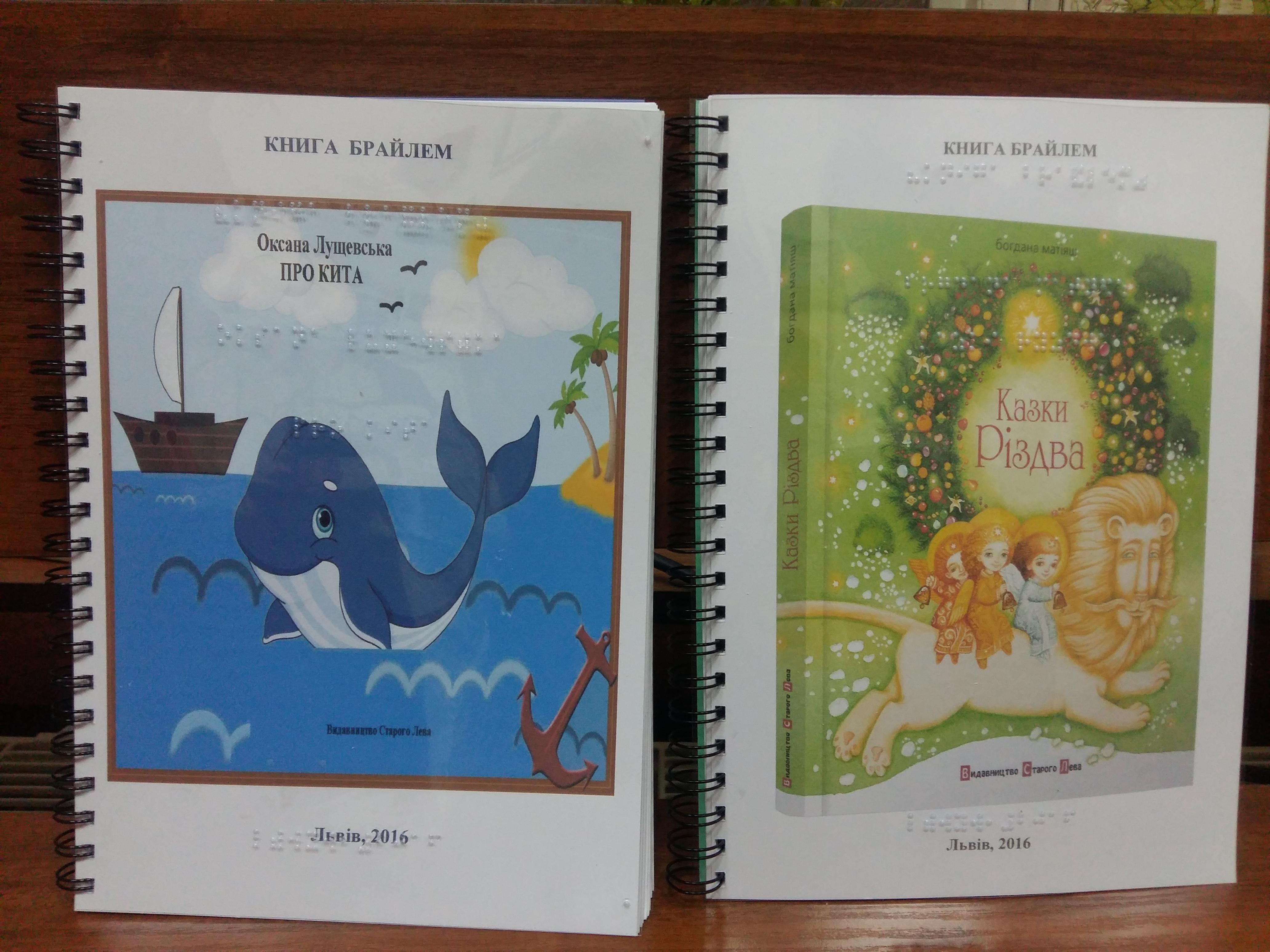 Фото титульної сторінки книг брайлем- Про кита і Казки Різдва